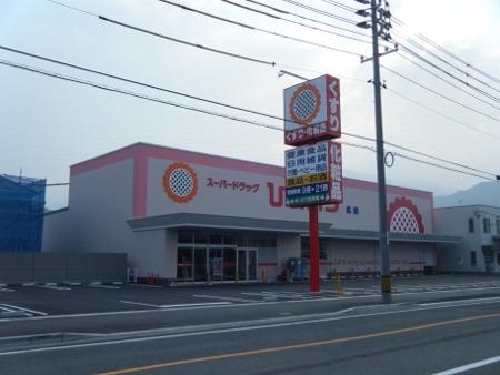 ドラッグストア・ひまわり・広店