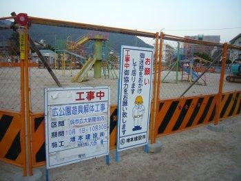 広公園遊具解体工事