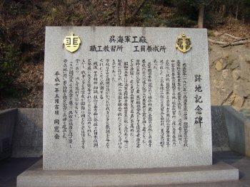 呉ヘリテージ、工廠 工員養成所