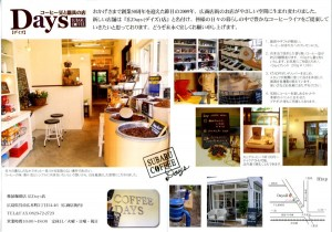 昴コーヒー広Days店