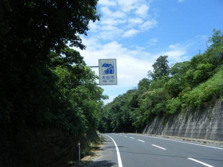 大田市に入る