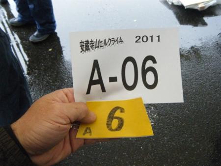 ゼッケン A-06