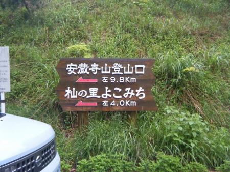 スタート地点の滑峠