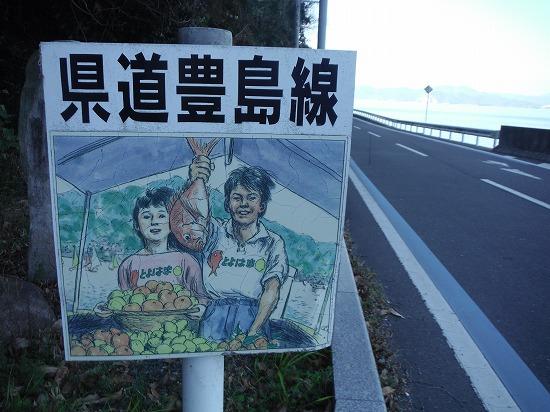 県道豊島線