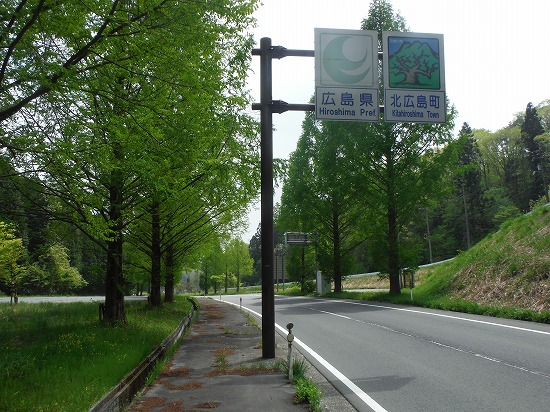 帰ってきました、広島県