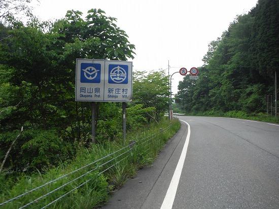 岡山県入り