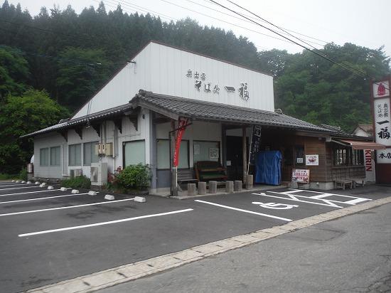 54号線沿い 蕎麦一福・本店
