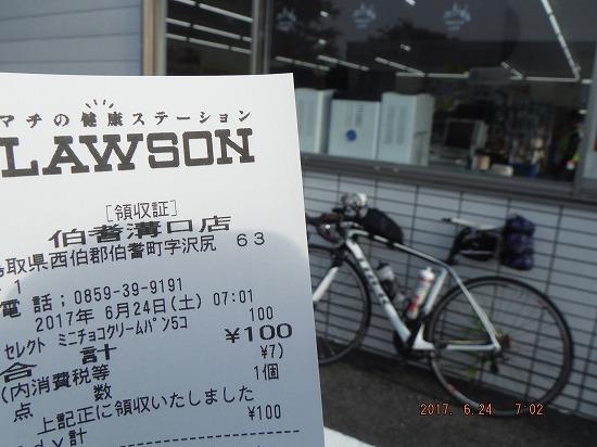PC2 ローソン