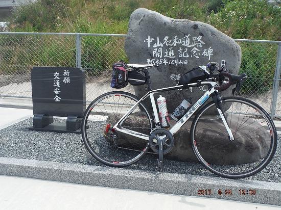 PC8 中山名和道路開通記念碑