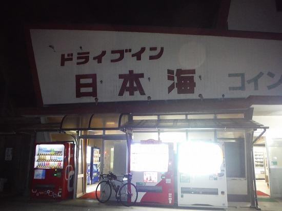 ドライブイン日本海