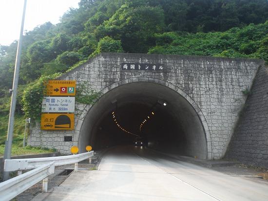 両国トンネル