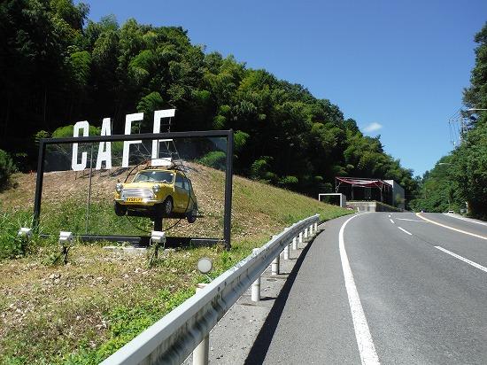 峠のカフェ