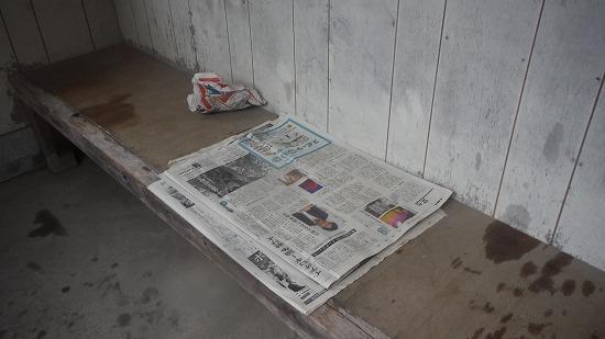 新聞はもしかして…