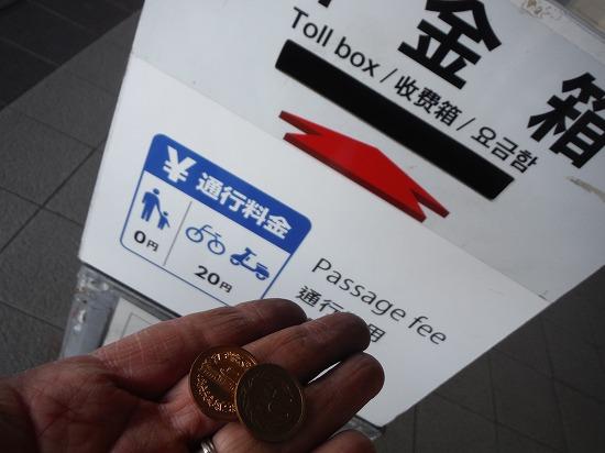 金20円也