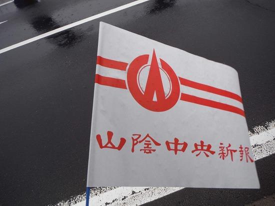 応援旗、初ゲット