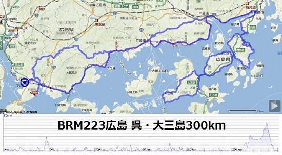 BRM223呉・大三島300k
