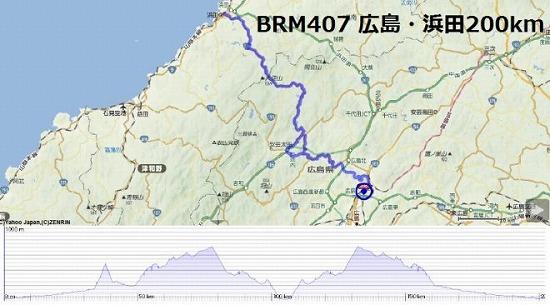 BRM407広島・浜田200k