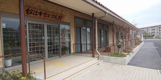 古江公民館