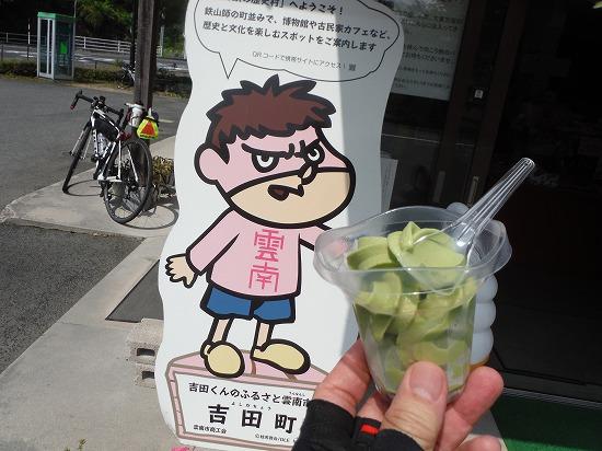 吉田君ソフトクリーム