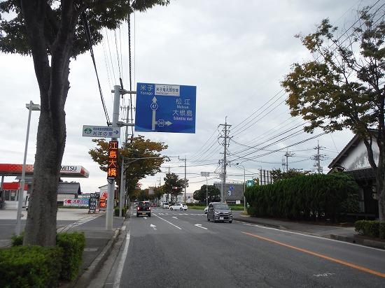 江島大橋へ