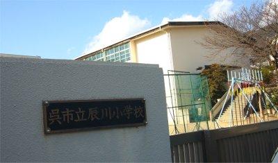 ヘリテージ・辰川小学校