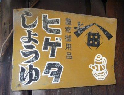ヘリテージ・ヒゲタしょうゆの看板
